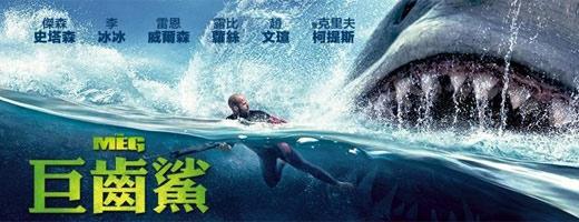 巨齒鯊<br>新片預購中