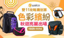 Walco背包限時優惠