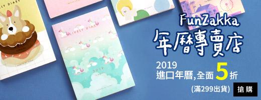 2019年曆<br>5折起