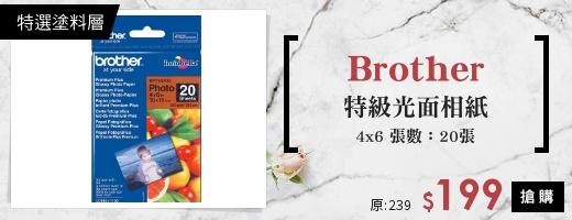 4x6相片紙特選塗料層