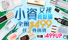 小資女孩輕鬆購★SK-II,蘭蔻↘$499