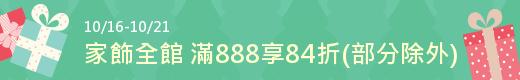 品牌新秀展滿888享84折