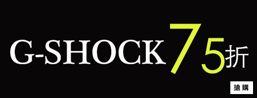 G-SHOCK<br>75折回饋