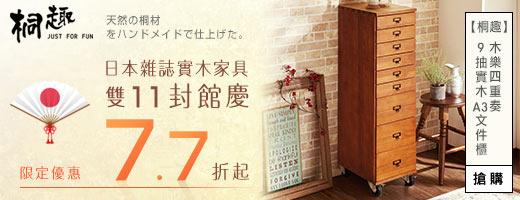 日式桐趣傢俱77折