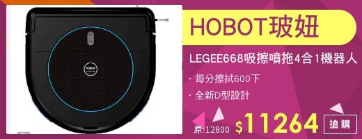 HOBOT<br>新品上市
