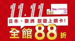 4G旅遊上網卡-全館88折