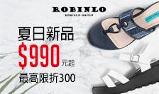 Robinlo春夏新品限時$990起