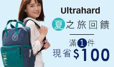 Ultrahard 夏回饋 結帳現折$100