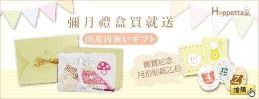 彌月禮盒送寶寶月份貼紙