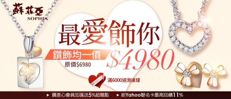鑽飾4980元均一價