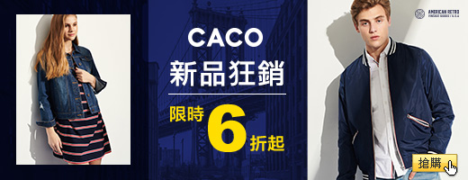CACO 6折up<br>3件再9折