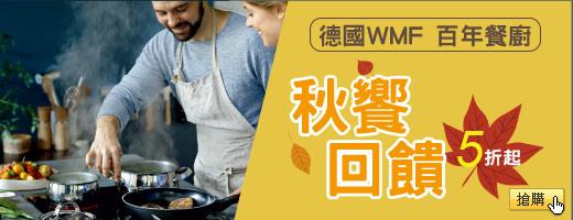 WMF5折