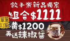 餃子樂▼單筆訂單滿$1200送辣椒醬