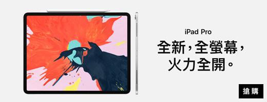 iPad pro<br>全新上市