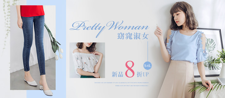 窈窕淑女新品8折