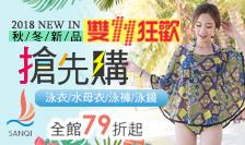 SANQI三奇 新品泳衣限時搶購79折