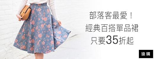 百搭單品裙<br>$3999起