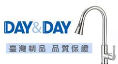 DAY&DAY 臺灣精品衛浴品牌