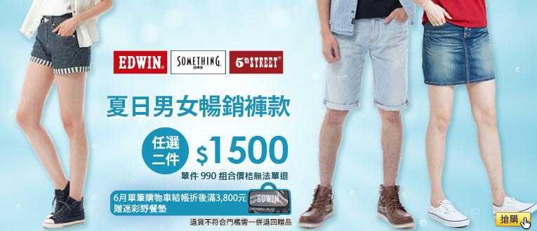 男女褲款2件1500