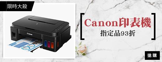 Canon指定主機93折