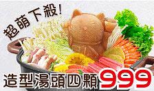 超火紅萌萌火鍋湯底↘新品$249/塊