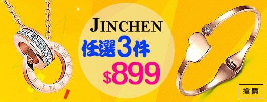 JINCHEN<br>3件$899