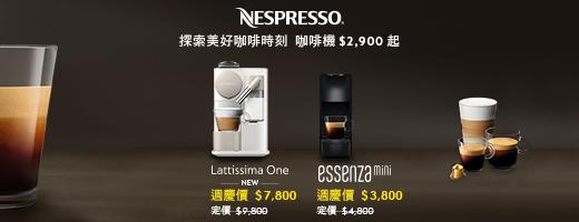 nespresso<br>週年慶