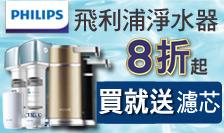 飛利浦淨水器 買就送濾心