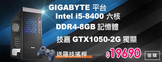 GTX 1050以上送羅技搖桿