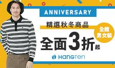 Hang Ten秋季商品3折起新品5折