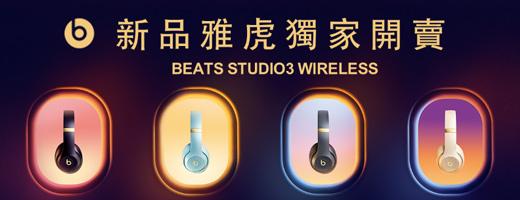 Beats新色<br>Y獨家首賣
