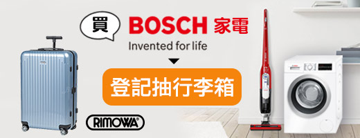 BOSCH85折<br>再抽Rimowa