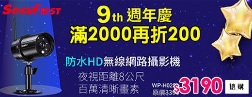 9th品牌慶滿2千折2百