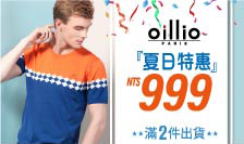 oillio歐洲貴族休閒男裝最低999起