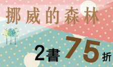 村上春樹愛情系列書展 2本75折