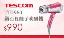 TESCOM-日本髮廊採用率NO.1