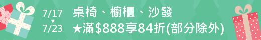 7/17-23★滿$888享84折