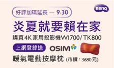 BenQ-4K登錄送OSIM 電動按摩枕