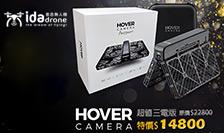 Hover空拍機 - 限量三電版