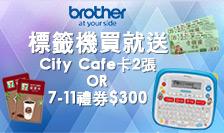 標籤機送city cafex2或711禮券三百
