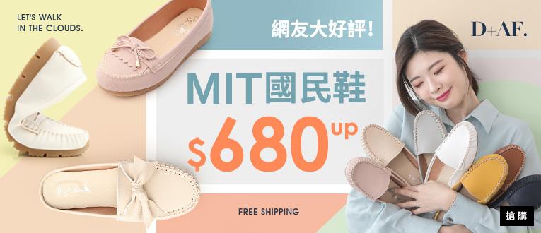 MIT $680起