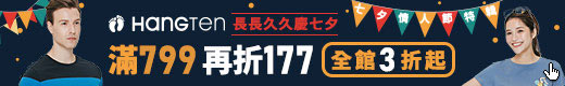 Hang Ten滿799再折$177