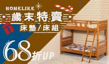 Homelike 歲末特賣 床墊/床組↘