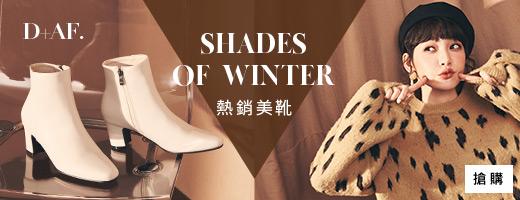 D+AF<br>秋冬美靴