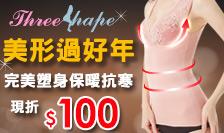 ThreeShape年終現折100