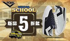 PONY開學季百搭鞋款全面5折起