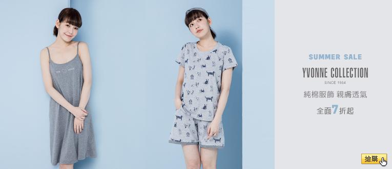 純棉流行服飾