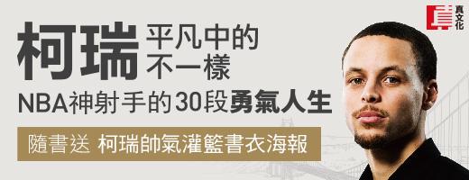 柯瑞新書<br>免運79折