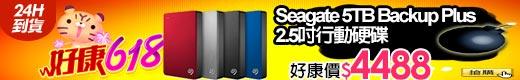 Seagate 5TB下殺