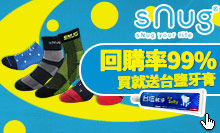 SNUG - 健康除臭襪買就送台鹽牙膏